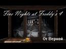 Five Nights at Freddys 4 - Демо-серия ночь 1 и 2