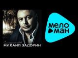 Михаил Задорин Сумасшедшая любовь