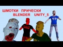 Разработка игр (Урок 17 - Одеваем и причесываем персонажа в Blender для Unity 5)