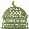 Интернет-магазин восточных товаров Islamic Store