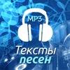 Тексты песен, переводы