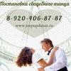 Постановка свадебного танца в Воронеже