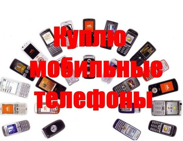 Куплю мобильные телефоны.Возможно нерабочие неисправные дефектные.Обра