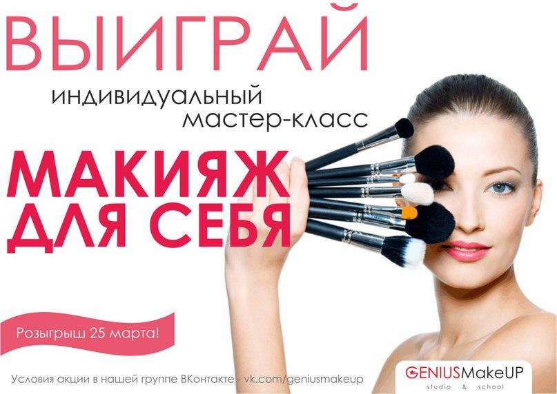 Что делают в мастер классе по макияжу