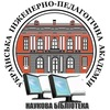 Naukova Biblioteka-Uipa