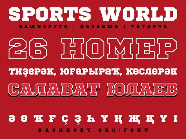 Sports world скачать шрифт.