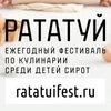 """Благотворительная кулинарная школа """" Рататуй"""""""