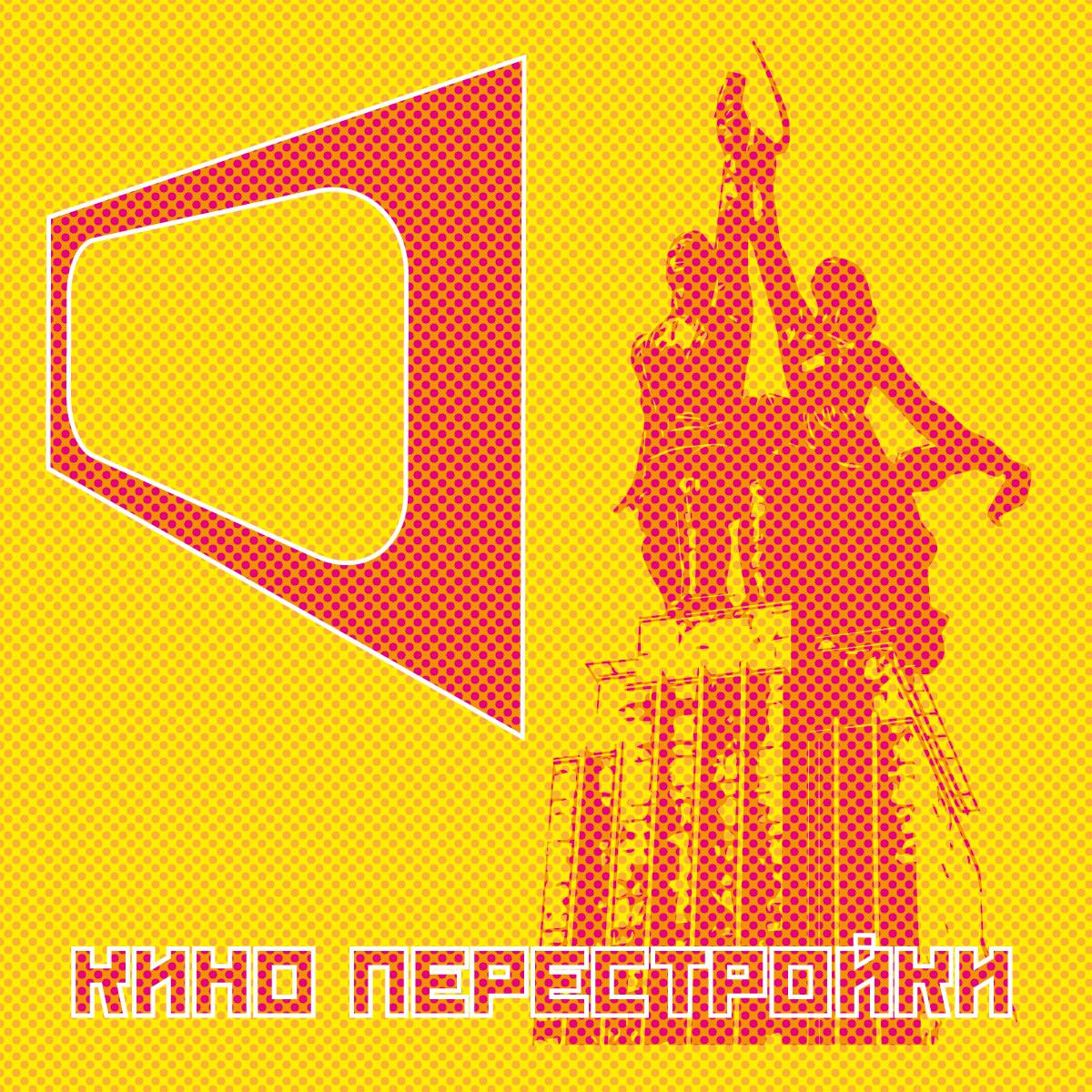 Сообщество Кино Перестройки ВК