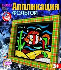 """Аппликация фольгой """"волшебная рыбка"""", LORI"""