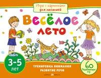 Игры с картинками. веселое лето (3-5 лет), Айрис-Пресс