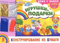 """Альбом. конструирование из бумаги """"игрушки-подарки"""" (для детей 3-5 лет) + набор разноцветных блесток"""