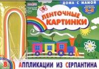 """Альбом. аппликации из серпантина """"ленточные картинки"""" (для детей 3-5 лет) + набор бумаги"""