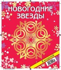 Новогодние звезды. набор № 2
