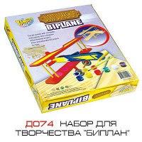 """Набор для творчества """"биплан"""", Мир деревянных игрушек (МДИ)"""
