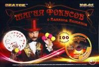 Магия фокусов с амаяком акопяном. набор 100 фокусов с видео курсом (+ dvd), Знаток