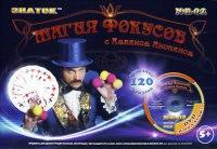 Магия фокусов с амаяком акопяном. набор 120 фокусов с видео курсом (+ dvd), Знаток