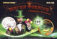 Магия фокусов с амаяком акопяном. набор 150 фокусов с видео курсом (+ dvd), Знаток