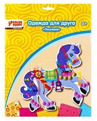 Набор для творчества «одежда для друга: лошадка», Color Puppy