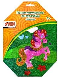 Набор для творчества «панно из жемчужных шариков «лошадка»», Color Puppy