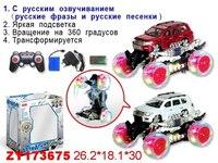 """Радиоуправляемая машина """"авто агент"""", Zhorya"""