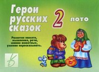 "Игра ""герои русских сказок - 2"", Весна-Дизайн"