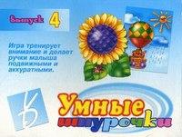 """Игра """"умные шнурочки"""". выпуск №4, Весна-Дизайн"""