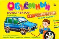 """Объемный конструктор со шнуровкой """"машина"""", Проф-Пресс"""