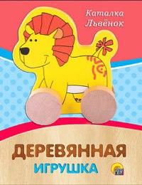 """Деревянная игрушка. каталка """"львёнок"""", Проф-Пресс"""