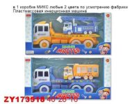 Инерционная машина - грузовик/кран, Zhorya