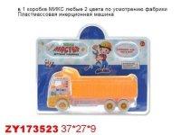 Инерционная машина - грузовик, Zhorya