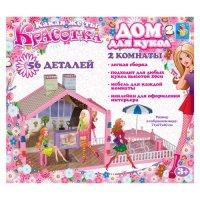 """Дом для кукол с мебелью """"красотка"""", 2 комнаты (56 деталей), 1 Toy"""