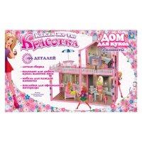 """Дом для кукол с мебелью """"красотка"""", 4 комнаты (96 деталей), 1 Toy"""