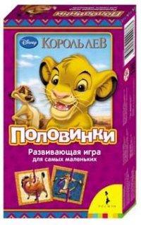 """Развивающая игра """"половинки. король лев"""", Росмэн"""