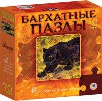 """Бархатные пазлы """"пантера"""", 70 элементов, черный бархат, Дрофа-Медиа"""