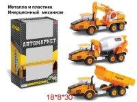 """Машина инерционная """"автомаркет. строительная техника"""", Zhorya"""