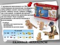 """Набор """"юный мастер"""", 92 детали, S+S Toys"""