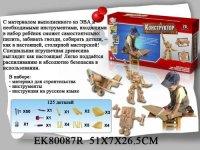 "Набор ""юный мастер"", 78 деталей, S+S Toys"