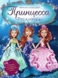 Принцесса русалочка. куклы с нарядами
