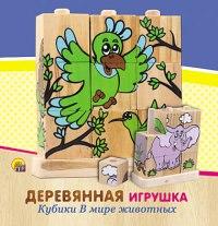 """Деревянная игрушка. кубики """"в мире животных"""", Проф-Пресс"""