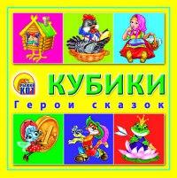 """Кубики пластиковые """"герои сказок"""", 4 штуки, Проф-Пресс"""