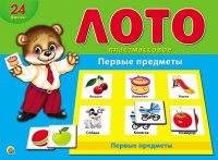 """Лото пластиковое """"первые предметы"""", Проф-Пресс"""