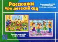 """Игра """"расскажи про детский сад"""", Весна-Дизайн"""