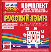 Касса букв, слогов, звуковых схем с комплектом интерактивных таблиц по русскому языку, Спектр (пособия)