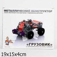 """Металлический конструктор с подвижными деталями """"грузовик"""", Десятое королевство"""