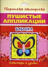 Пушистые аппликации. бабочка, Улыбка
