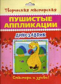 Пушистые аппликации. динозаврик, Улыбка