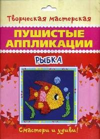Пушистые аппликации. рыбка, Улыбка