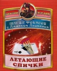 """Магия фокусов с амаяком акопяном """"летающие спички"""", Знаток"""