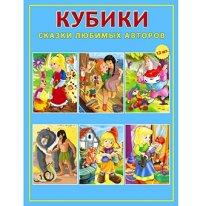 """Кубики пластиковые """"сказки любимых авторов"""", 12 штук, Проф-Пресс"""
