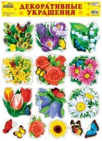 Декоративные украшения. весенние цветы